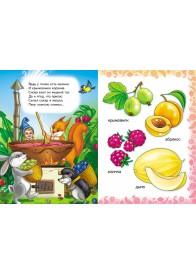 Фрукты. Книжка для малышей