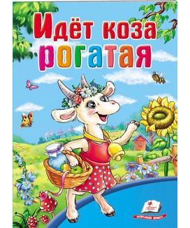 Идёт коза рогатая. Школа малыша