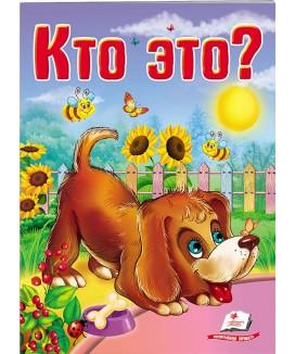 Кто это? Собака. Школа малыша