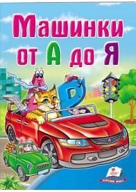 Машинки от А до Я