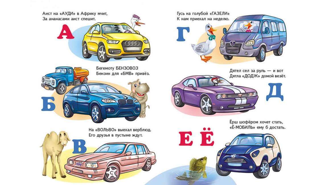 Машинки от А до Я. Школа малыша
