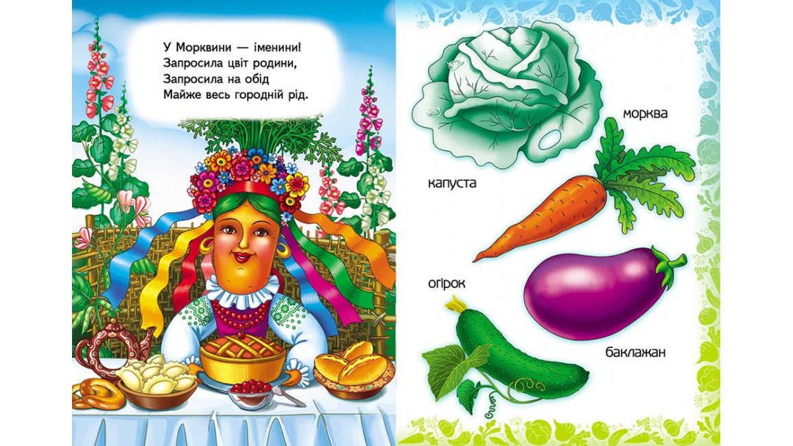 Овочі. Школа малюка