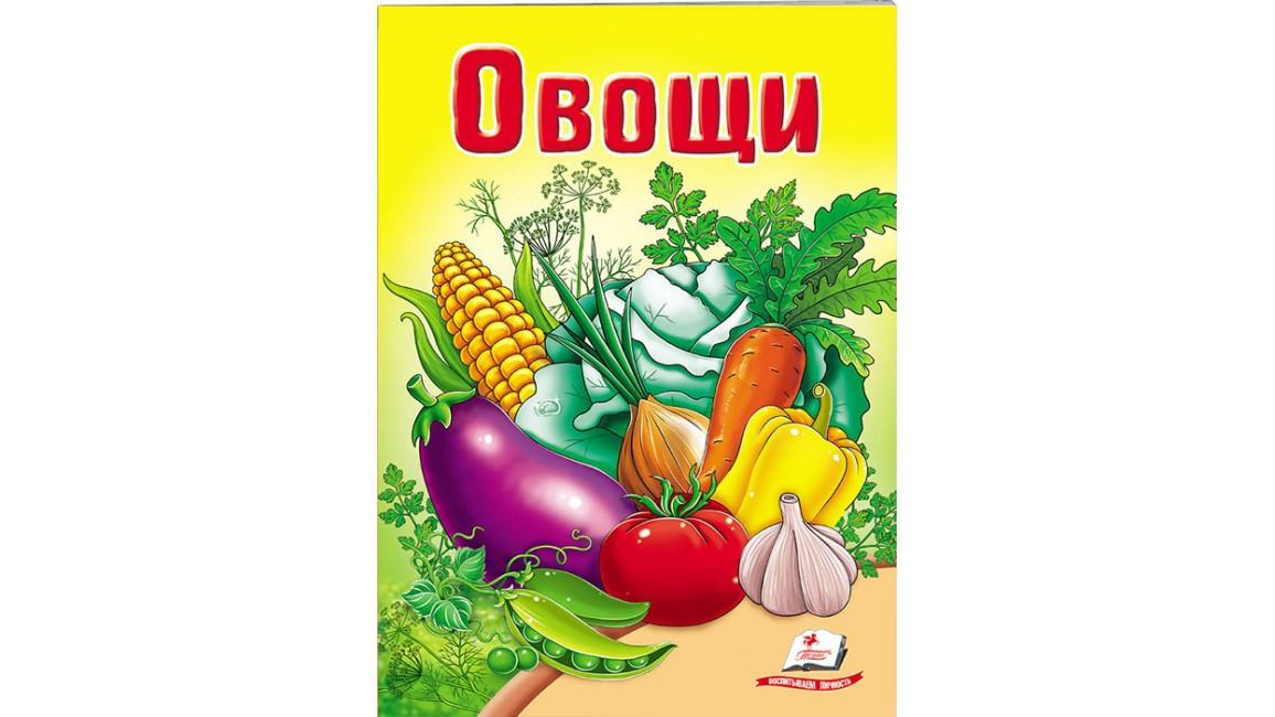 михалков овощи картинки отличается