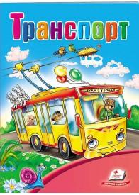 Транспорт. Школа малюка