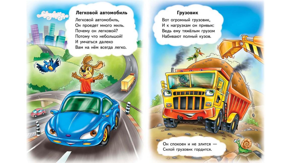 Транспорт. Школа малыша
