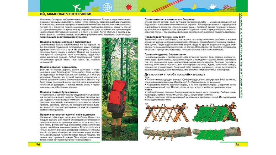 Энциклопедия для мальчиков Знай и умей! Интересный мир