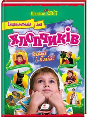 Енциклопедія для хлопчиків Знай та вмій! Цікавий світ