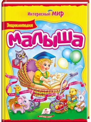 Энциклопедия малыша (112 с.)