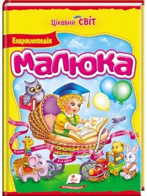 Енциклопедія малюка (112 с.)
