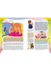 Энциклопедия для девочек. Твои секреты