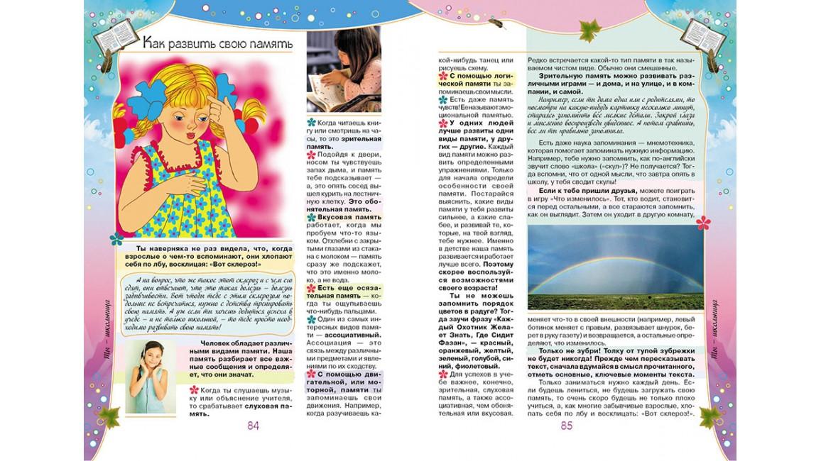 Энциклопедия для девочек Твои секреты. Интересный мир