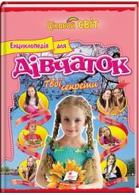 Енциклопедія для дівчаток Твої секрети. Цікавий світ