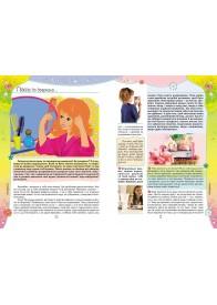 Енциклопедія для дівчаток. Твої секрети