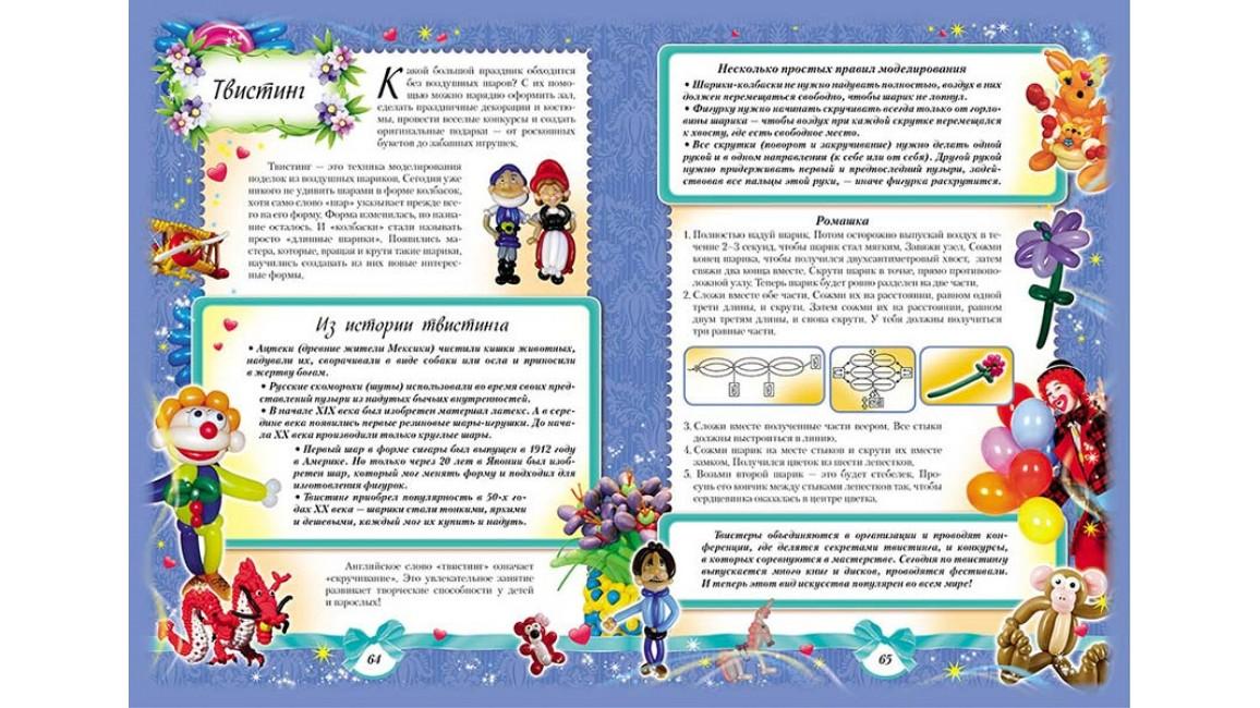 Энциклопедия для девочек Самая красивая! Интересный мир