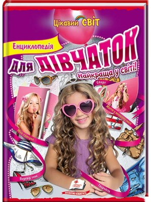 Енциклопедія для дівчаток Найкраща у світі! Цікавий світ