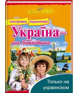 Иллюстрированная энциклопедия  Україна — моя Батьківщина. Интересный мир