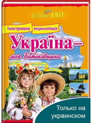 Моя Украина. Энциклопедия