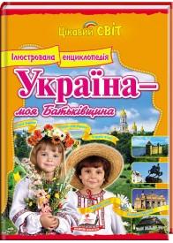 Ілюстрована енциклопедія Україна — моя Батьківщина. Цікавий світ