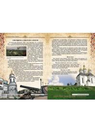 Україна — моя Батьківщина. Енциклопедія