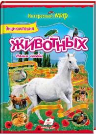 Энциклопедия животных. Наши соседи