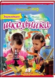 Энциклопедия школьника. Тайны и открытия