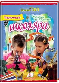 Енциклопедія школяра Таємниці та відкриття. Цікавий світ