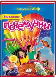 Энциклопедия почемучки (112 с.)