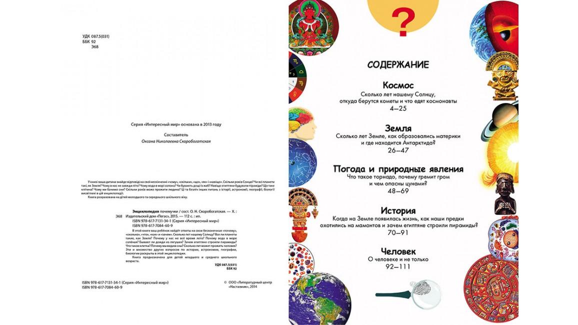 Энциклопедия почемучки. Интересный мир
