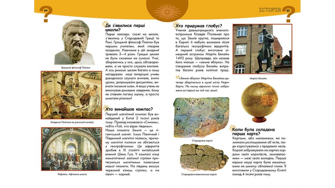 Енциклопедія чомусика. Цікавий світ