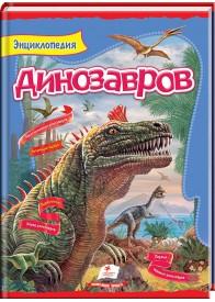 Динозавры. Энциклопедия (112 с.)