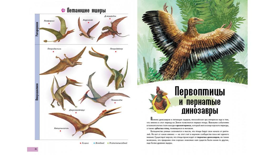 Энциклопедия динозавров. Интересный мир