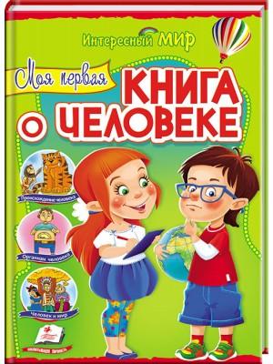 Моя первая книга о человеке.  Энциклопедия
