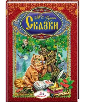 А.С. Пушкин. Сказки. Интересный мир