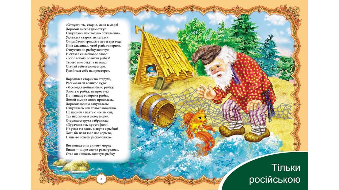 О.С. Пушкін. Казки. Цікавий світ