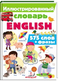 Иллюстрированный словарь ENGLISH. Интересный мир