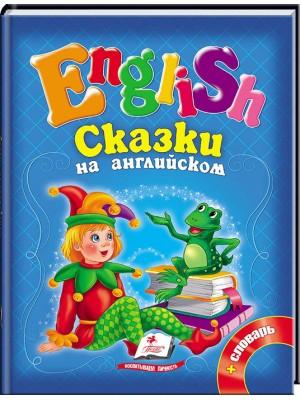 English. Сказки на английском (синяя)