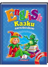 English. Казки англійською (синя)