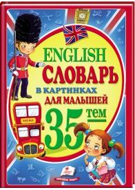 English. Словарь в картинках для малышей (35 тем)