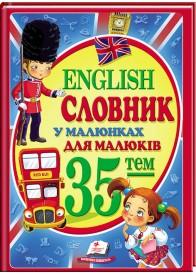 Словник у малюнках для малюків. 35 тем. English.