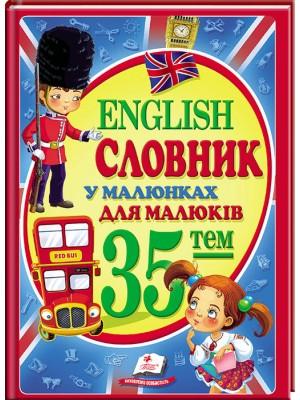 English. Словник у малюнках для малюків (35 тем)