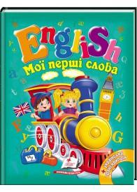 English. Мої перші слова