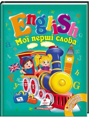 Мої перші слова. English
