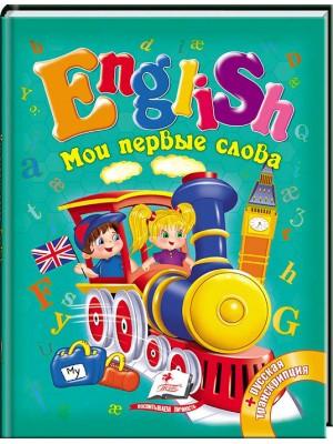English. Мои первые слова