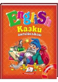 Казки англійською. Рапунцель і 6 улюблених казок. English
