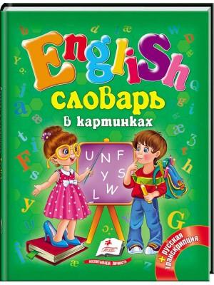 English словарь в картинках