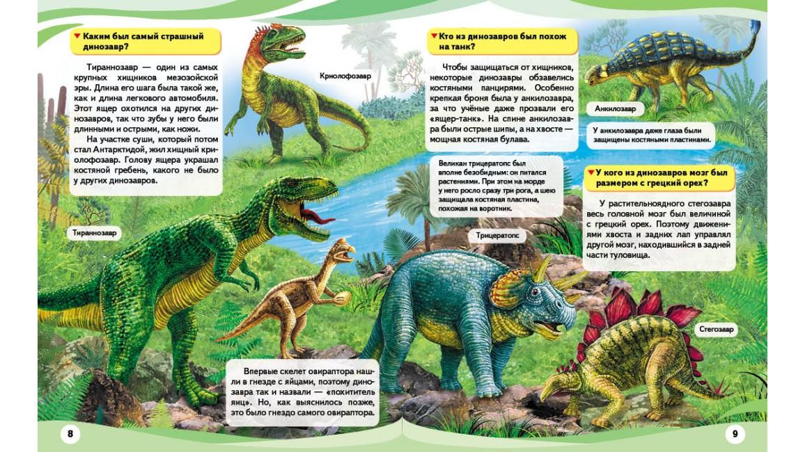 Почемучки. Динозавры. Космос и транспорт. Энциклопедия в вопросах и ответах