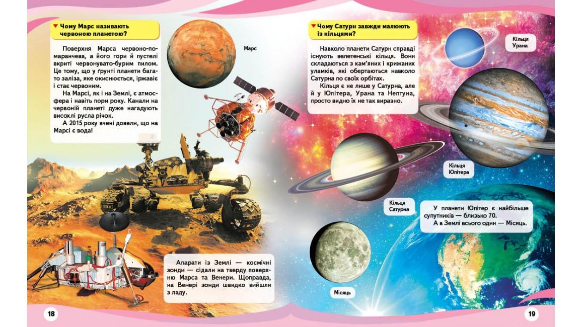 Чомусики. динозаври. Космос і транспорт. Енциклопедія у запитаннях та відповідях