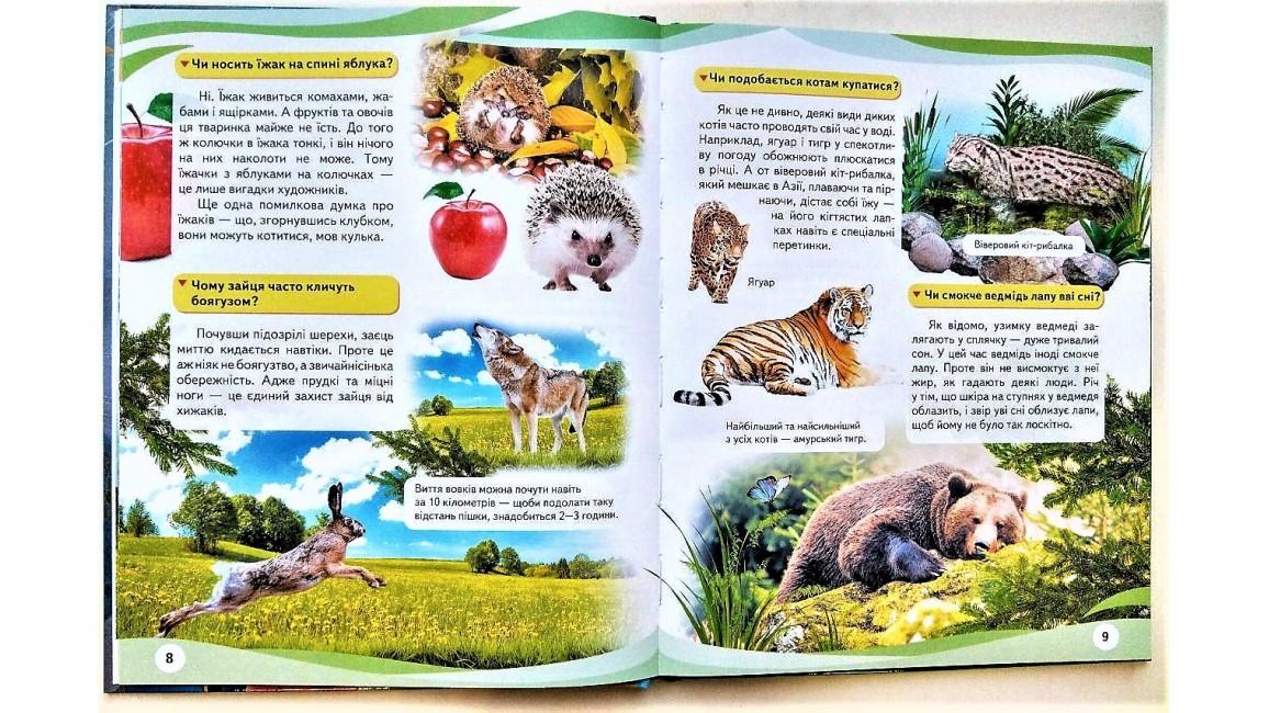 Чомусики. Тварини та рослини. Космос і Земля. Енциклопедія у запитаннях та відповідях