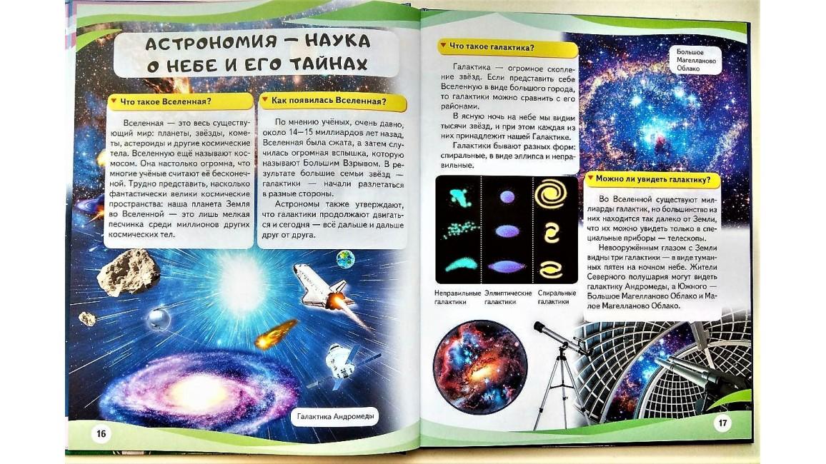 Космос. Мифы и легенды. Энциклопедия в вопросах и ответах