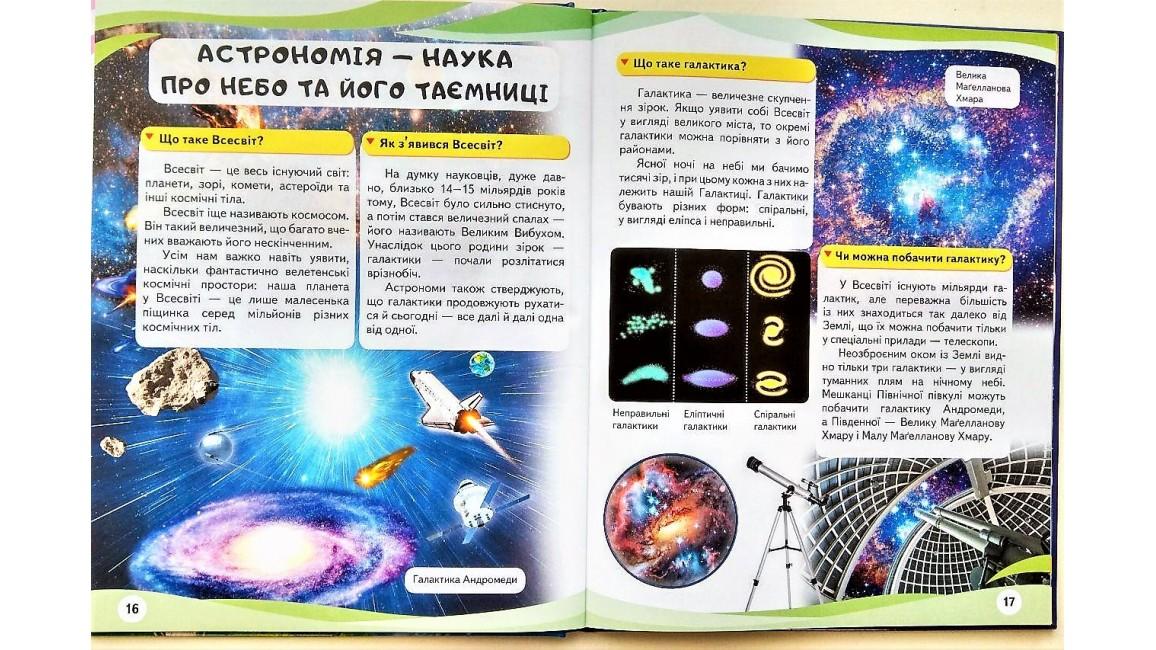 Космос. Міфи та легенди. Енциклопедія у запитаннях та відповідях
